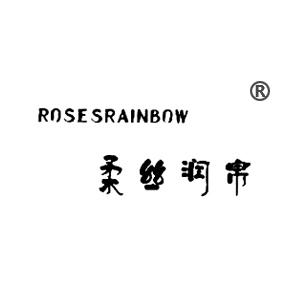 柔丝润帛;ROSESRAINBOW