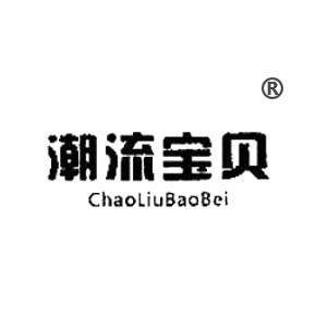 潮流宝贝  CHAOLINBAOBEI