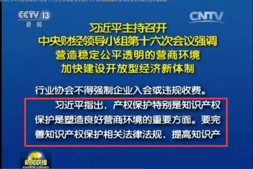 """习近平:加大""""知识产权侵权违法行为惩治力度""""!"""