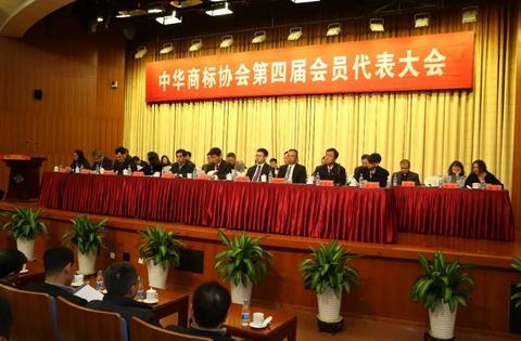中细软集团当选为中华商标协会第四届理事会副会长单位