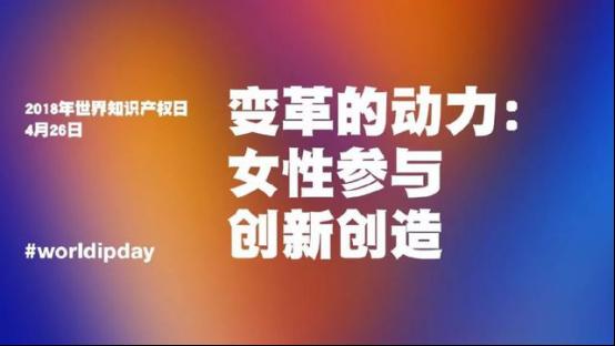 【知产简讯】2018世界知识产权日主题发布聚焦女性创新创造