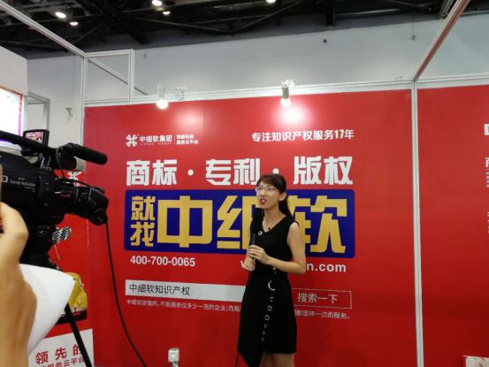 中细软集团参加北京国际消费电子博览会 腾讯专访