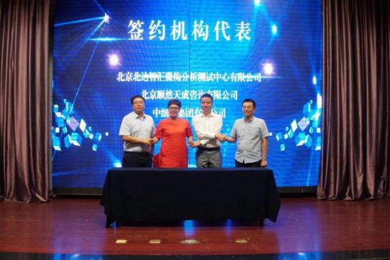 北京市房山区高新技术企业协会成立,中细软集团成为副监事单位
