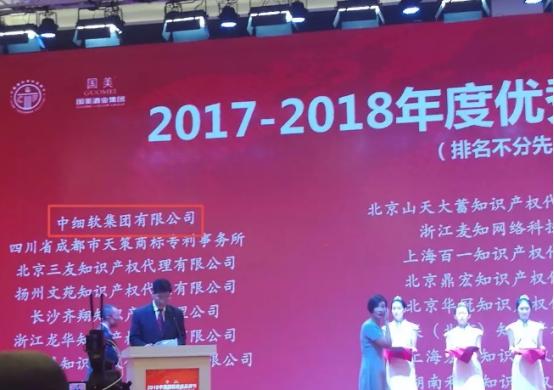 """亮相2018商标品牌节,中细软荣膺""""2017-2018年度优秀商标代理机构""""奖"""