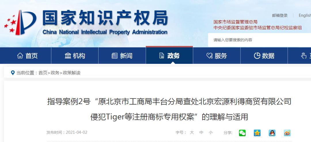5倍顶格处罚,5577.35万!北京一公司侵犯Tiger等注册澳门美高梅娱乐赌场专用权