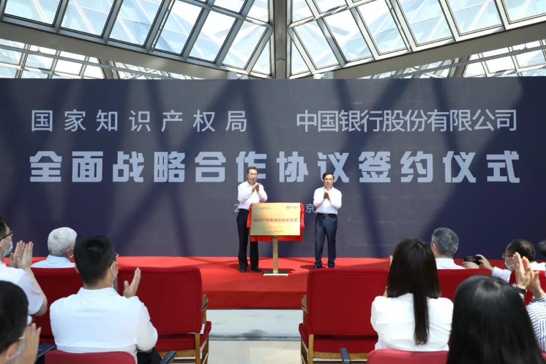 國知局與中國銀行簽署戰略合作協議 全面加強知識產權金融合作