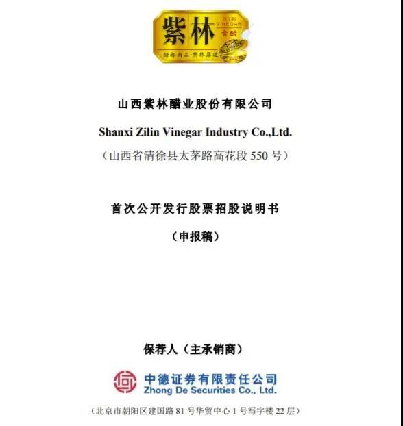 紫林醋业三冲IPO,曾因涉嫌商标侵权赔偿恒顺醋业60万元