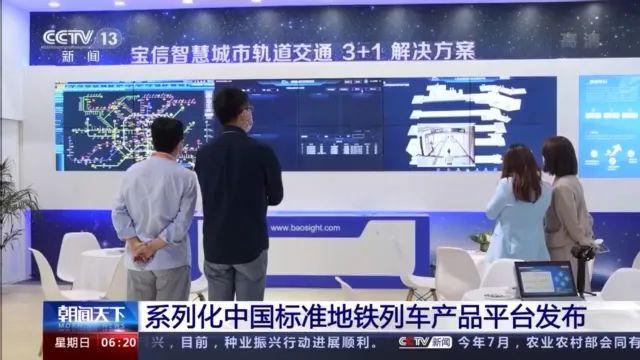 科技   完全自主知识产权!系列化中国标准地铁列车产品平台发布