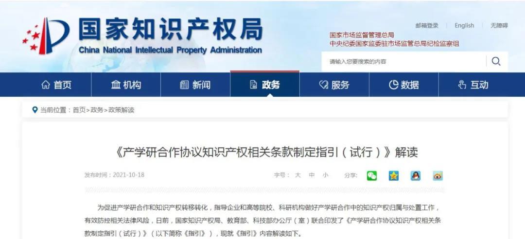 政策 | 《产学研合作协议知识产权相关条款制定指引(试行)》发布