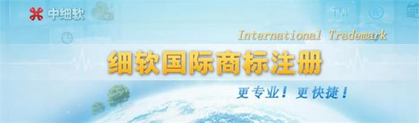 国际商标注册程序