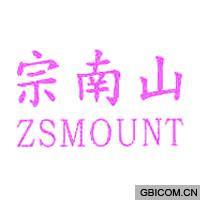 宗南山  ZSMOUNT