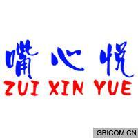嘴心悦  ZUI XIN YUE
