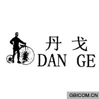 丹戈  dange