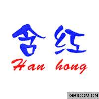 含红  HANHONG