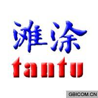 滩涂  TANTU