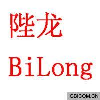 陛龙  BILONG