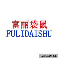 富丽袋鼠  FULIDAISHU