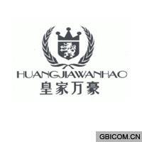 皇家万豪  HUANGJIAWANHAO