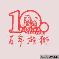 百年雄狮 1 BAINIAN XIONGSHI