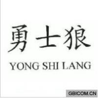 勇士狼  YONG SHI LANG