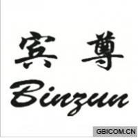 宾尊  BINZUN