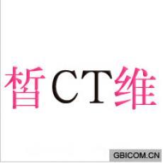皙维 CT