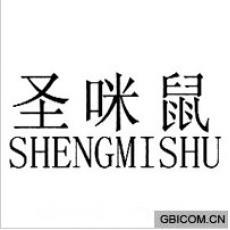 圣咪鼠  SHENGMISHU