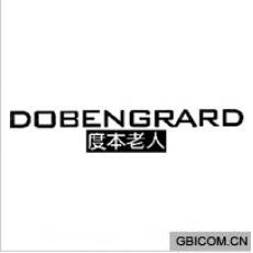 度本老人;DOBENGRARD