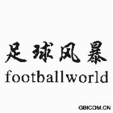 足球风暴 FOOTBALLWORLD