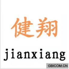 健翔  JIANXIANG