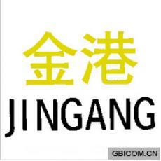 金港  JINGANG