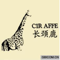 长颈鹿   CIR AFFE