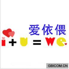 爱依偎;I+U=WE