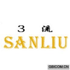 三流 SANLIU