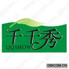 千千秀 QQSHOW