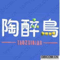 陶醉鸟  TAOZUINIAO