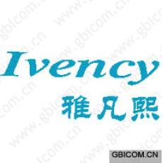 雅凡熙 IVENCY