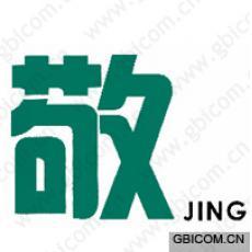 敬  JING