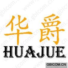 华爵  HUAJUE