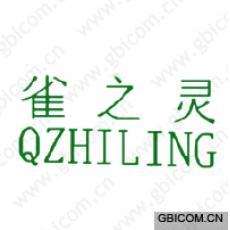 雀之灵 QZHILING
