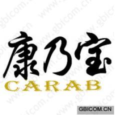 康乃宝 CARAB