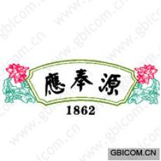 应奉源;1862
