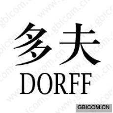 多夫;DORFF