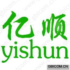 亿顺  YISHUN