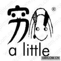 穷;A LITTLE