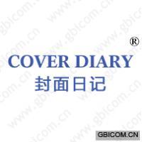 封面日记 COVERDIARY