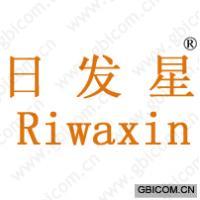 日发星  RIWAXIN