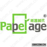 纸器时代 PAPERAGE