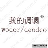 我的调调 WODER/DEODEO