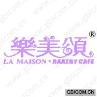 乐美颂 LA MAISON BAKERY CAFE